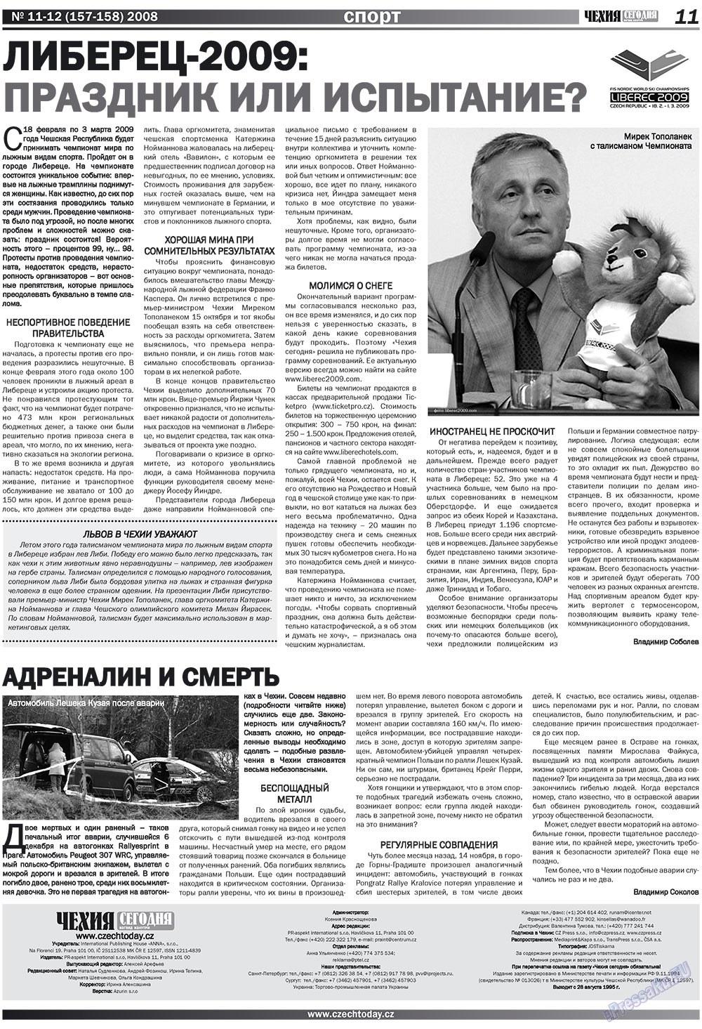 Чехия сегодня (журнал). 2008 год, номер 12, стр. 11