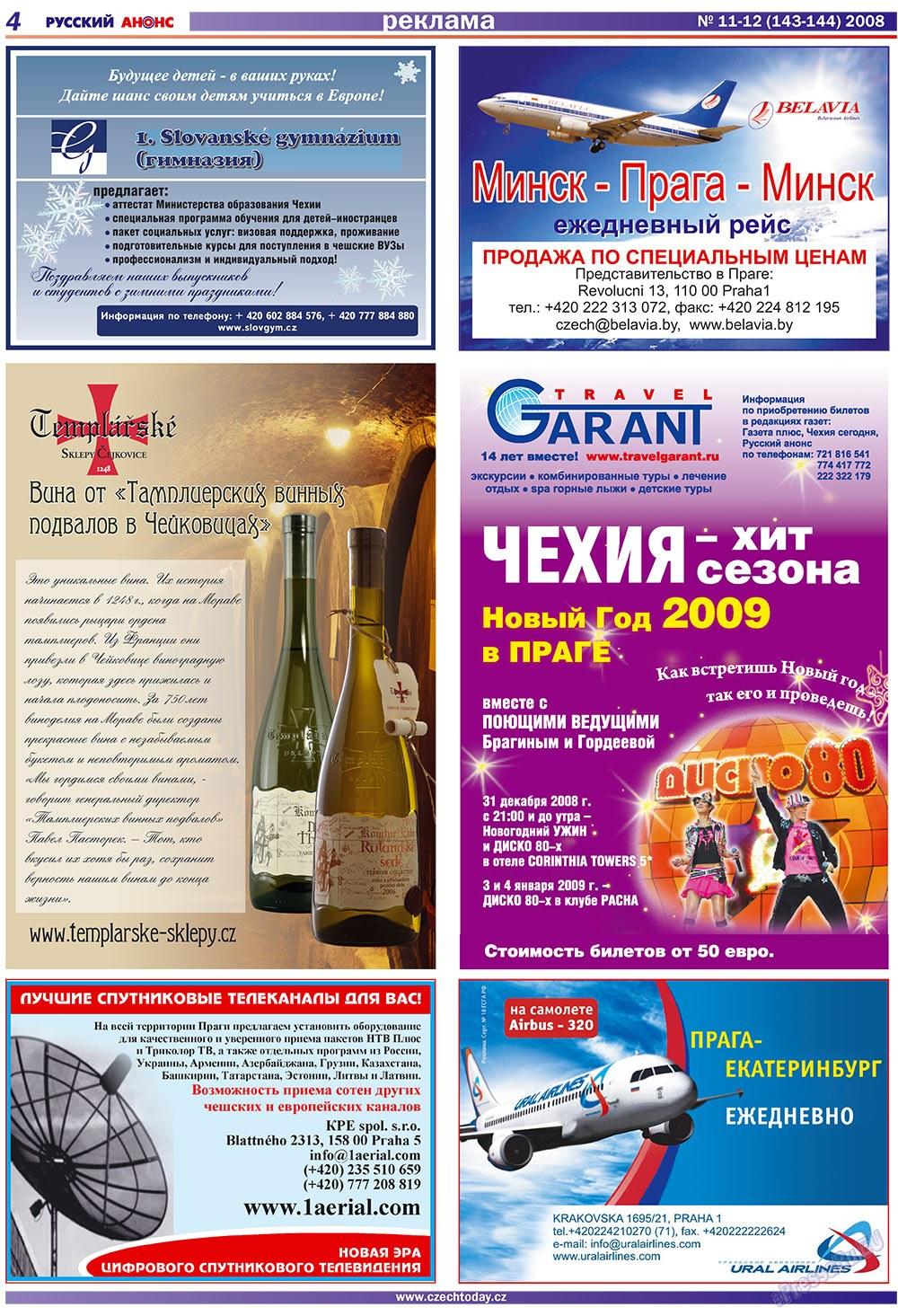 Чехия сегодня (журнал). 2008 год, номер 12, стр. 16