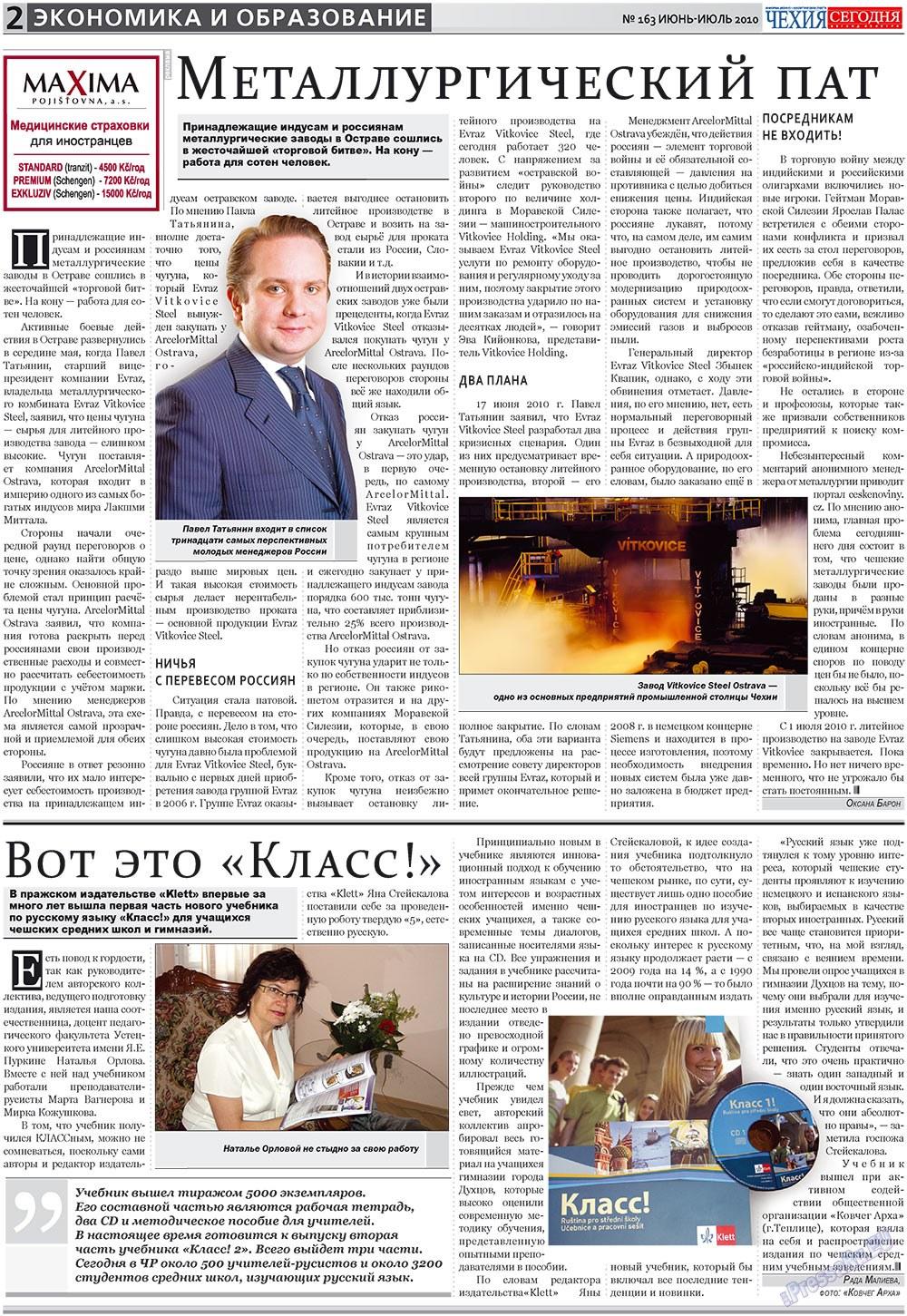 Чехия сегодня (журнал). 2010 год, номер 163, стр. 2