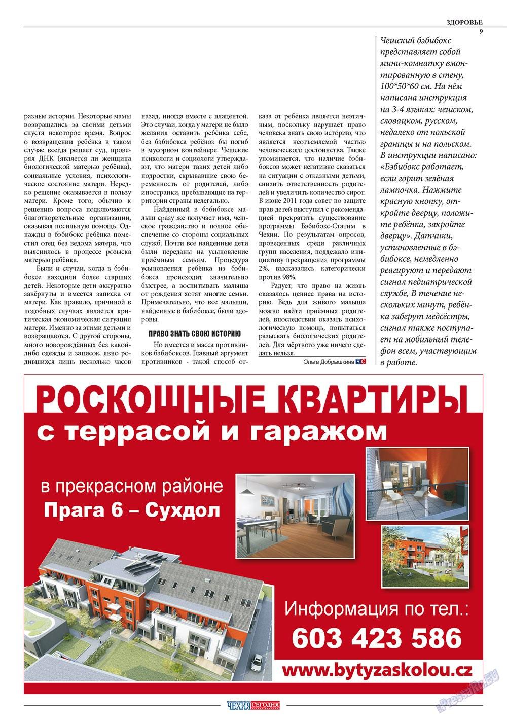 Чехия сегодня (журнал). 2011 год, номер 165, стр. 11