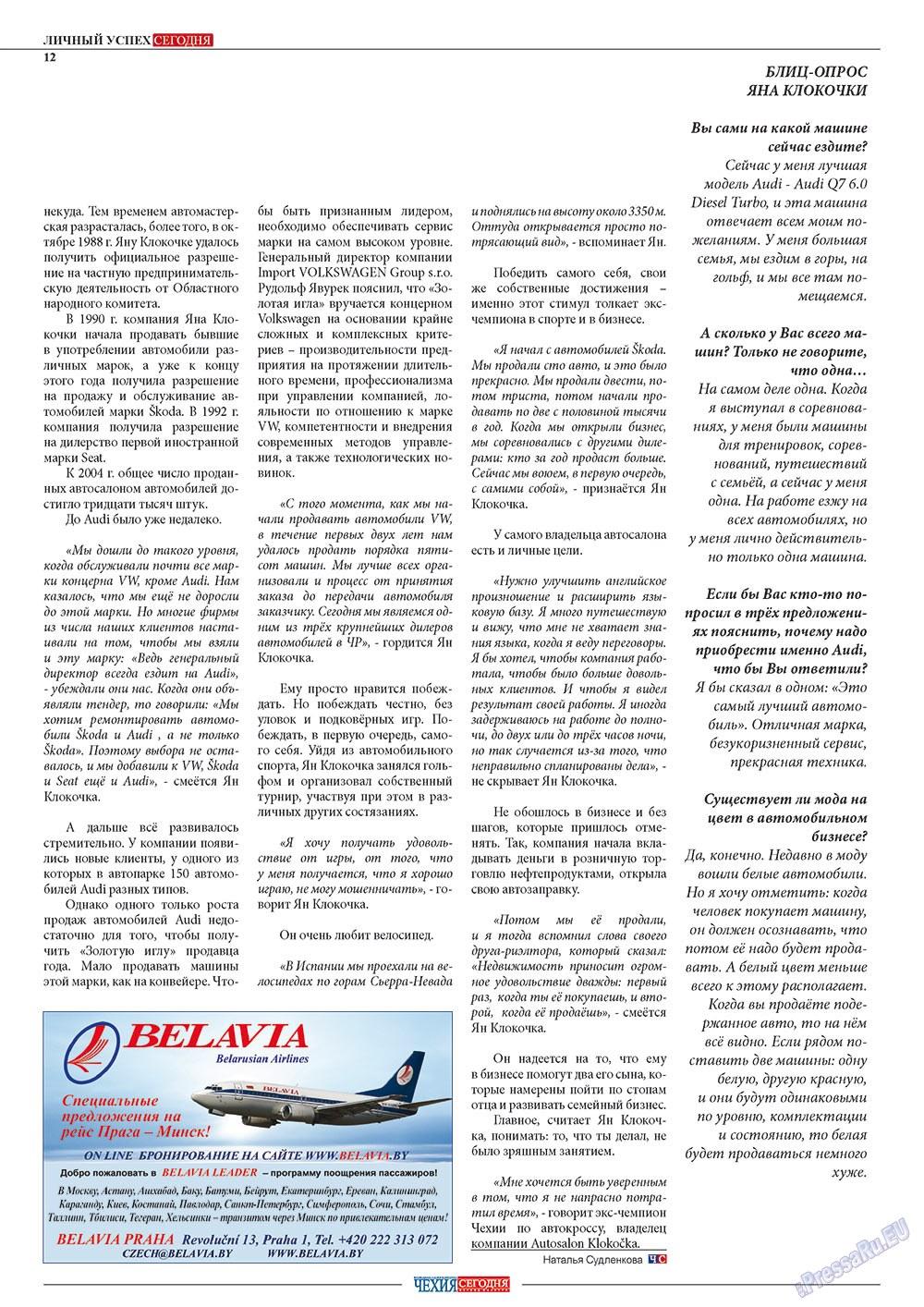 Чехия сегодня (журнал). 2012 год, номер 167, стр. 14