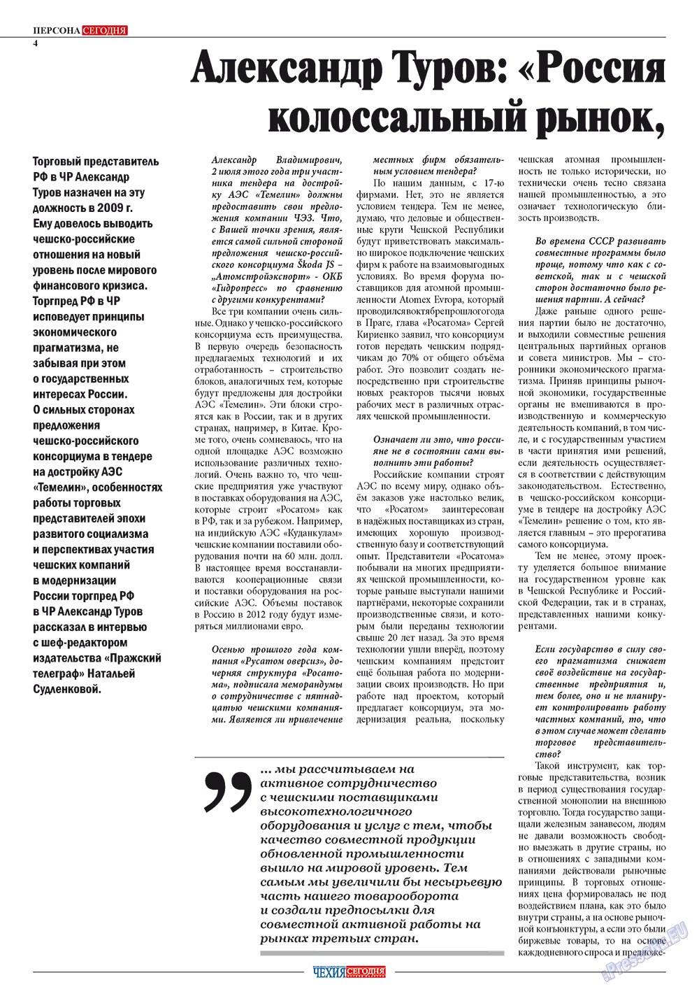Чехия сегодня (журнал). 2012 год, номер 167, стр. 6