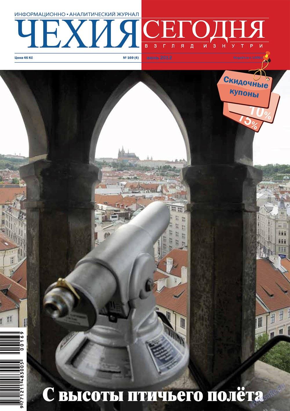 Чехия сегодня (журнал). 2012 год, номер 169, стр. 1