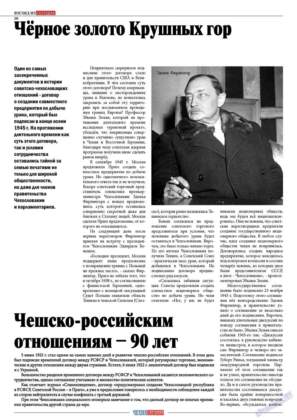 Чехия сегодня (журнал). 2012 год, номер 169, стр. 10