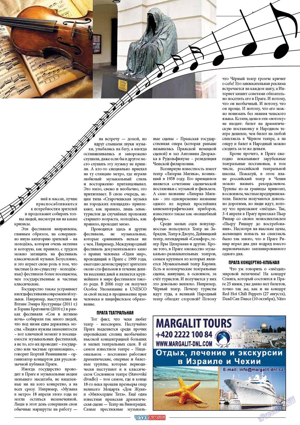 Чехия сегодня (журнал). 2012 год, номер 169, стр. 17