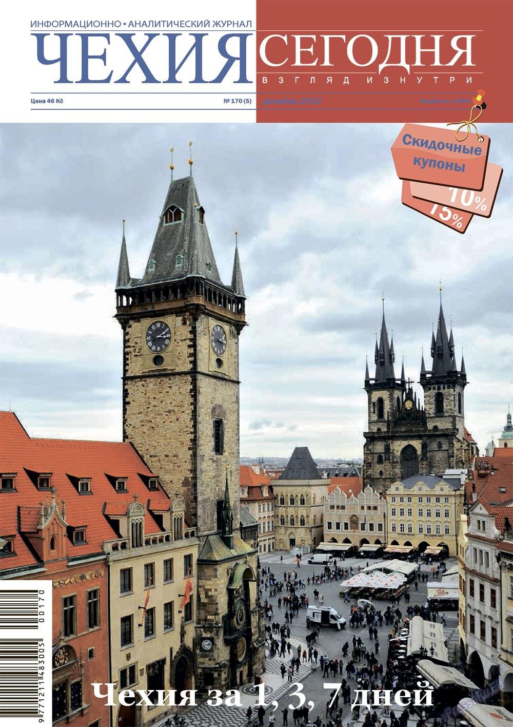 Чехия сегодня (журнал). 2012 год, номер 170, стр. 1