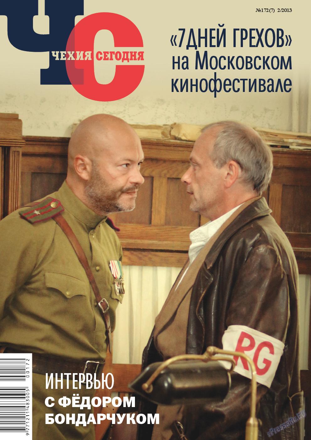 Чехия сегодня (журнал). 2013 год, номер 172, стр. 1