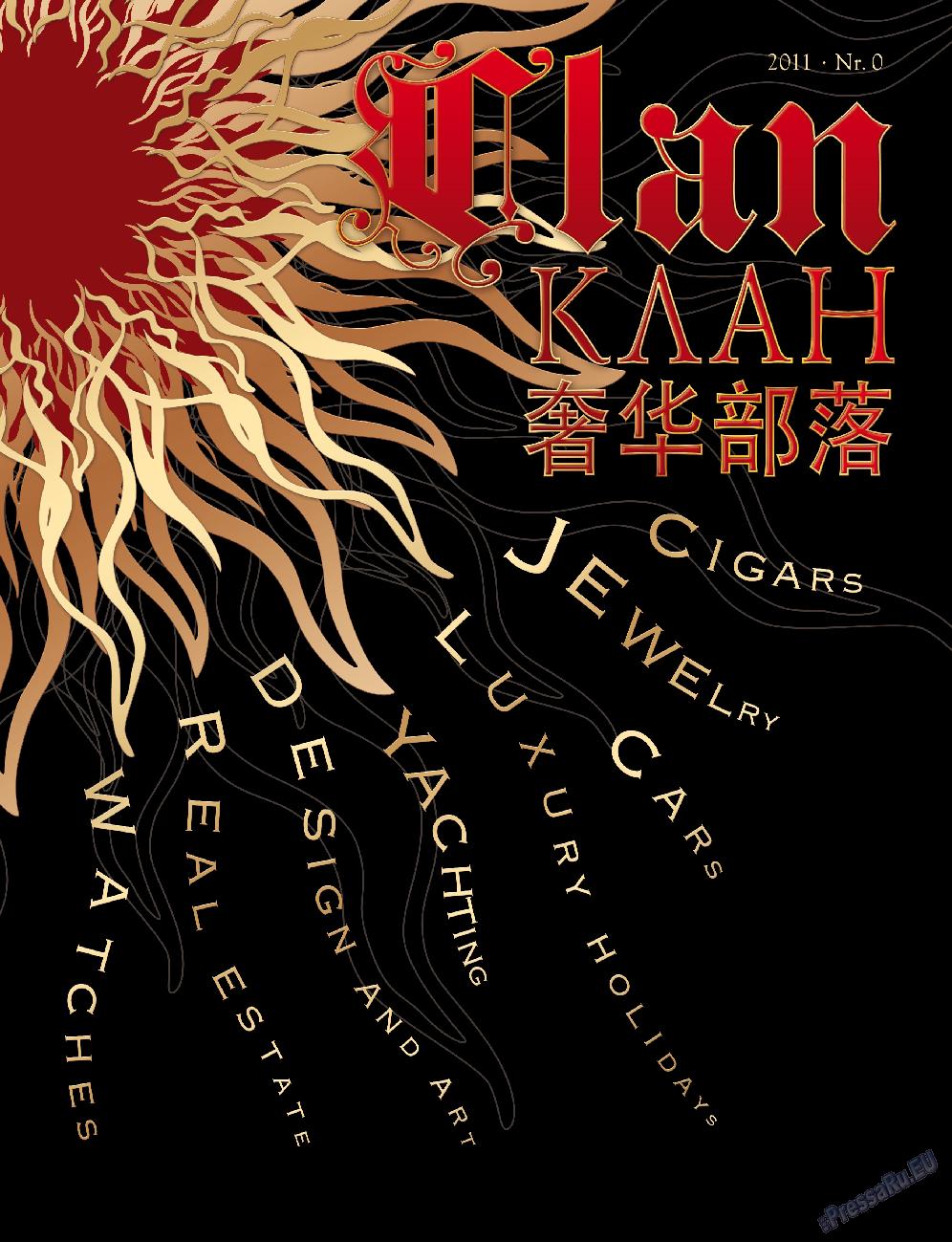 Клан (журнал). 2011 год, номер 1, стр. 1