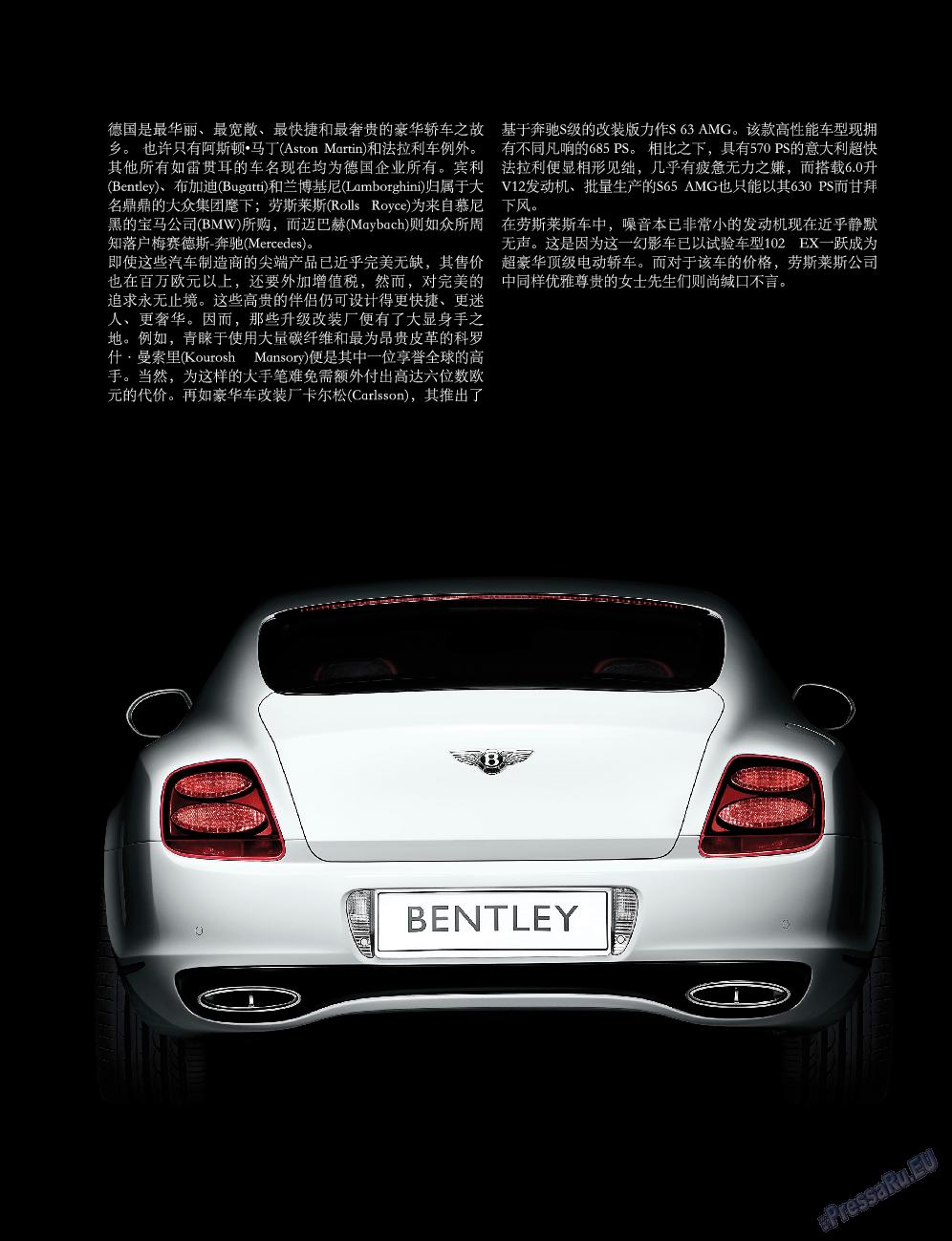 Клан (журнал). 2011 год, номер 1, стр. 13