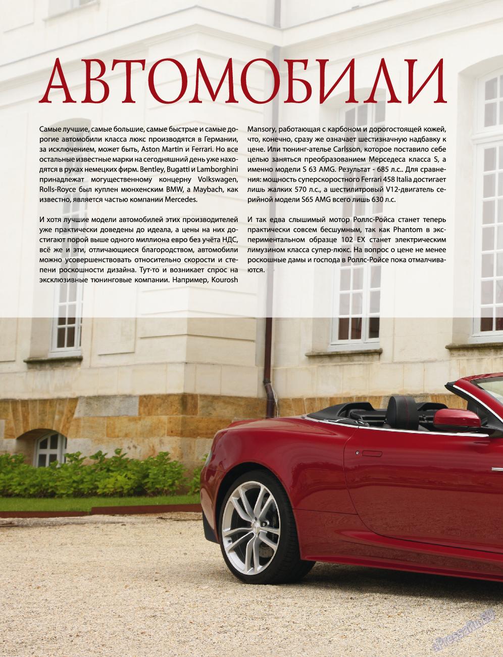 Клан (журнал). 2011 год, номер 1, стр. 16