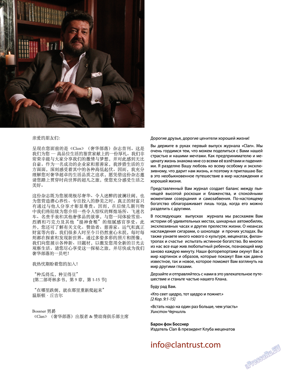 Клан (журнал). 2011 год, номер 1, стр. 3