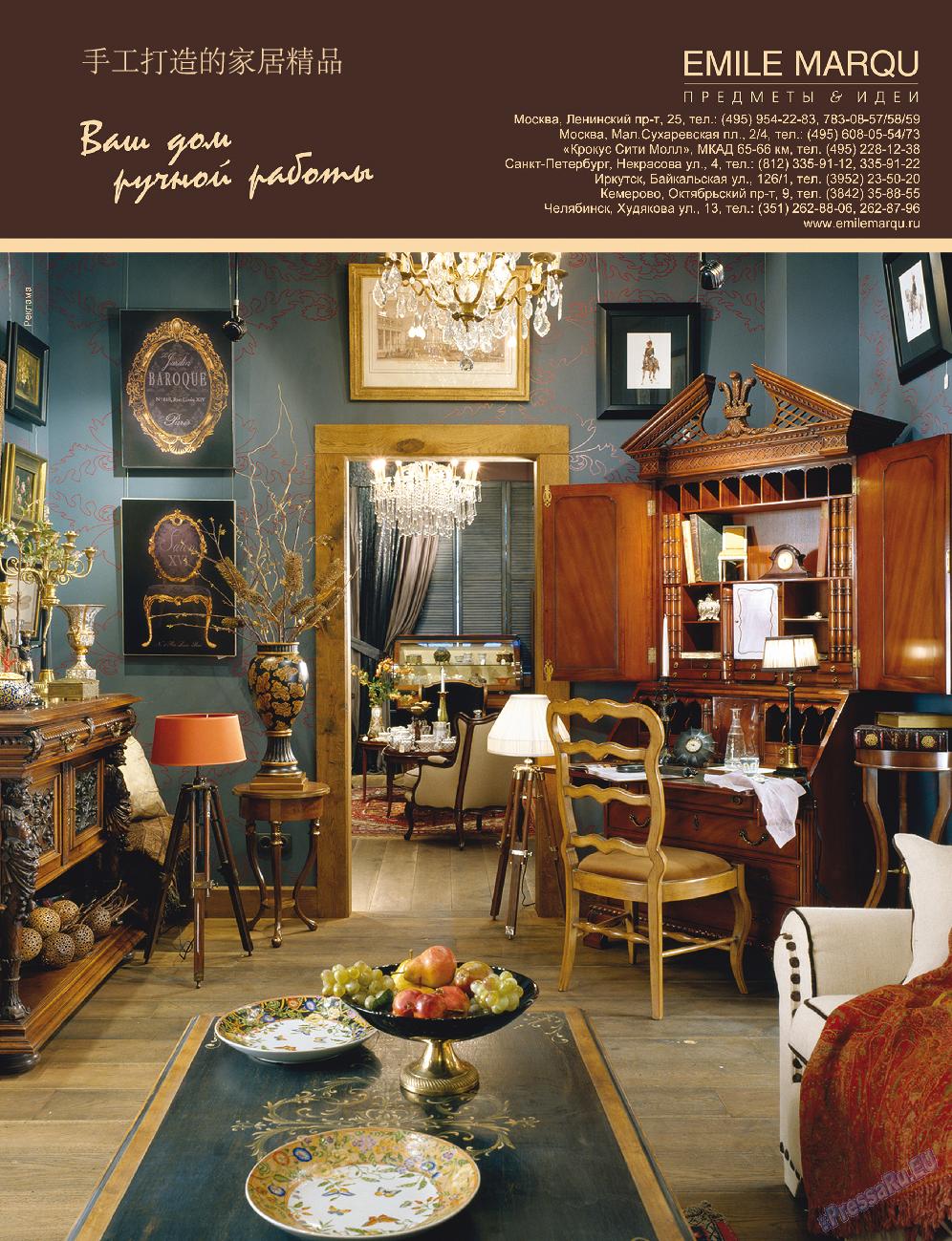 Клан (журнал). 2011 год, номер 1, стр. 42