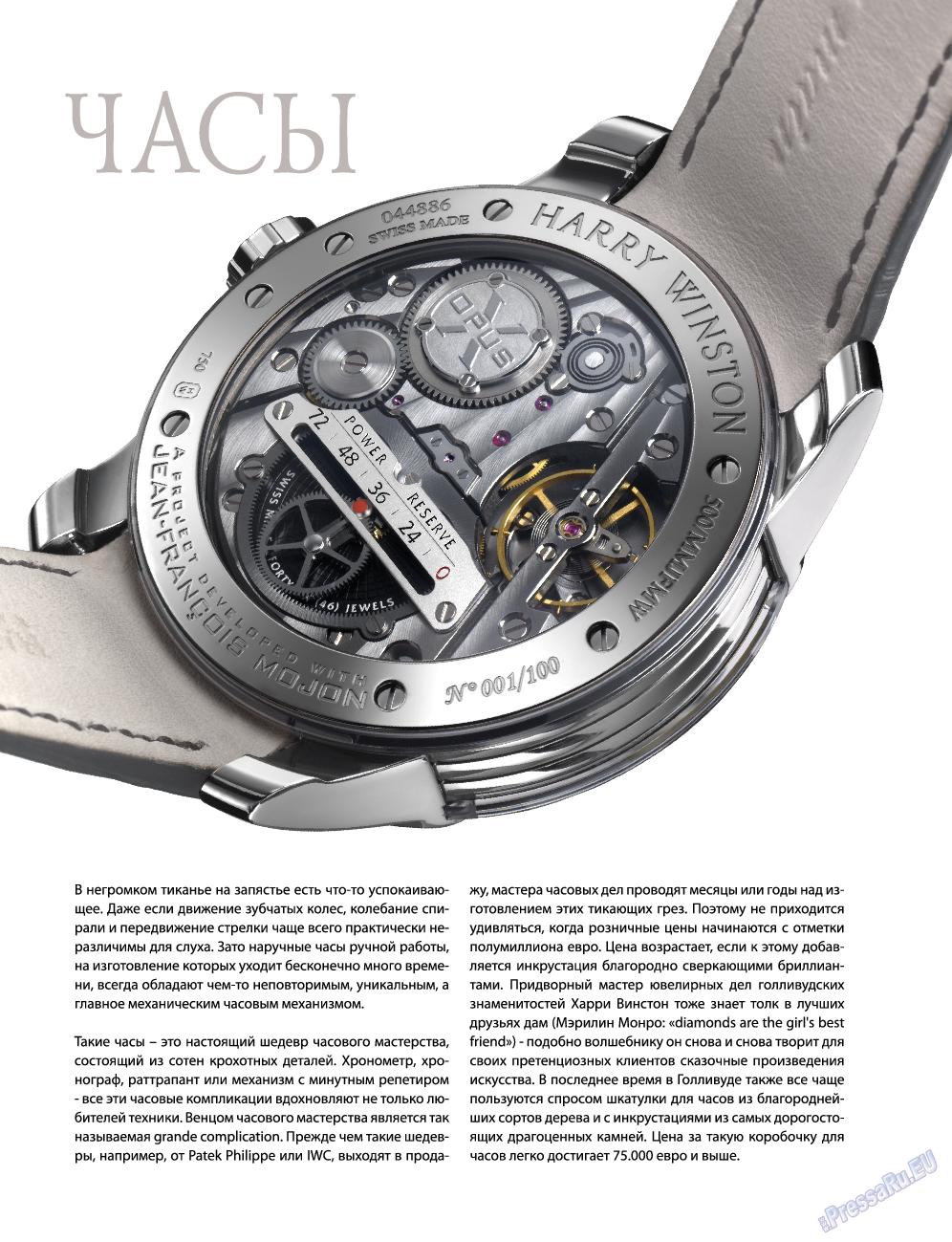 Клан (журнал). 2011 год, номер 1, стр. 66