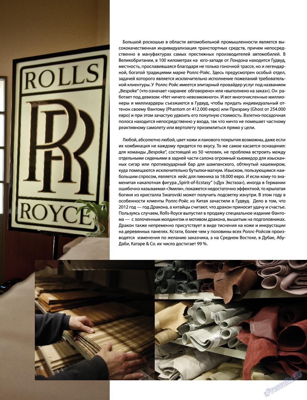 Клан (журнал). 2012 год, номер 2, стр. 13