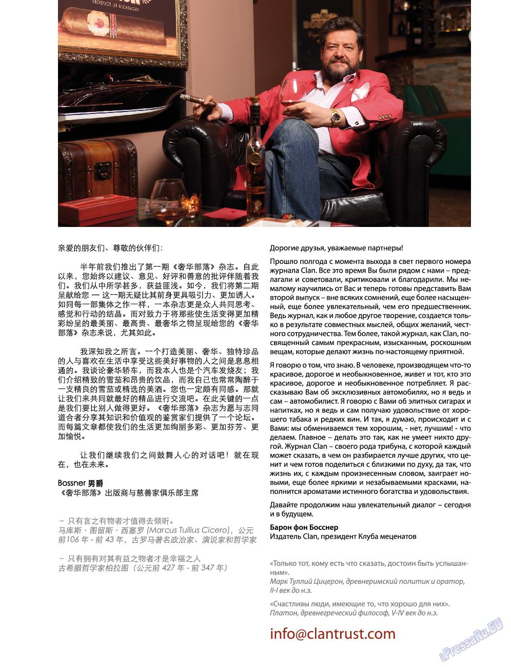 Клан (журнал). 2012 год, номер 2, стр. 3