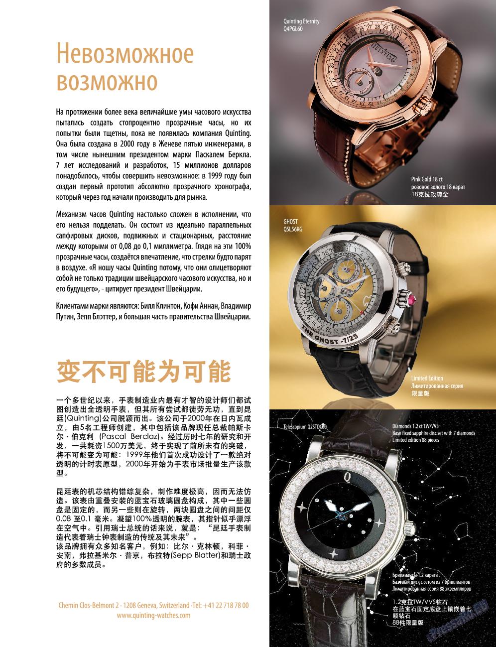 Клан (журнал). 2012 год, номер 2, стр. 31