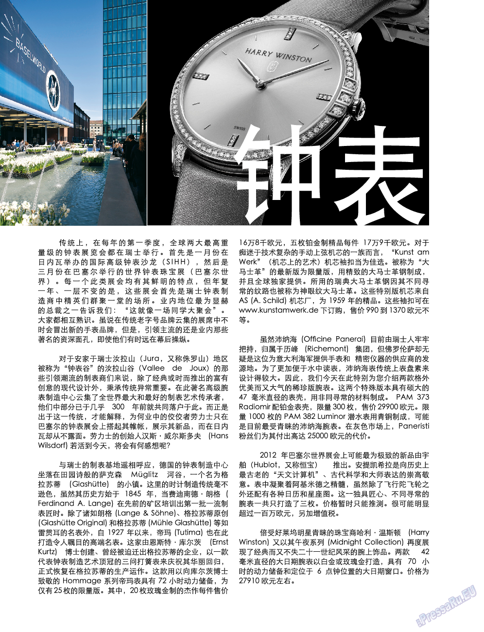 Клан (журнал). 2012 год, номер 2, стр. 32