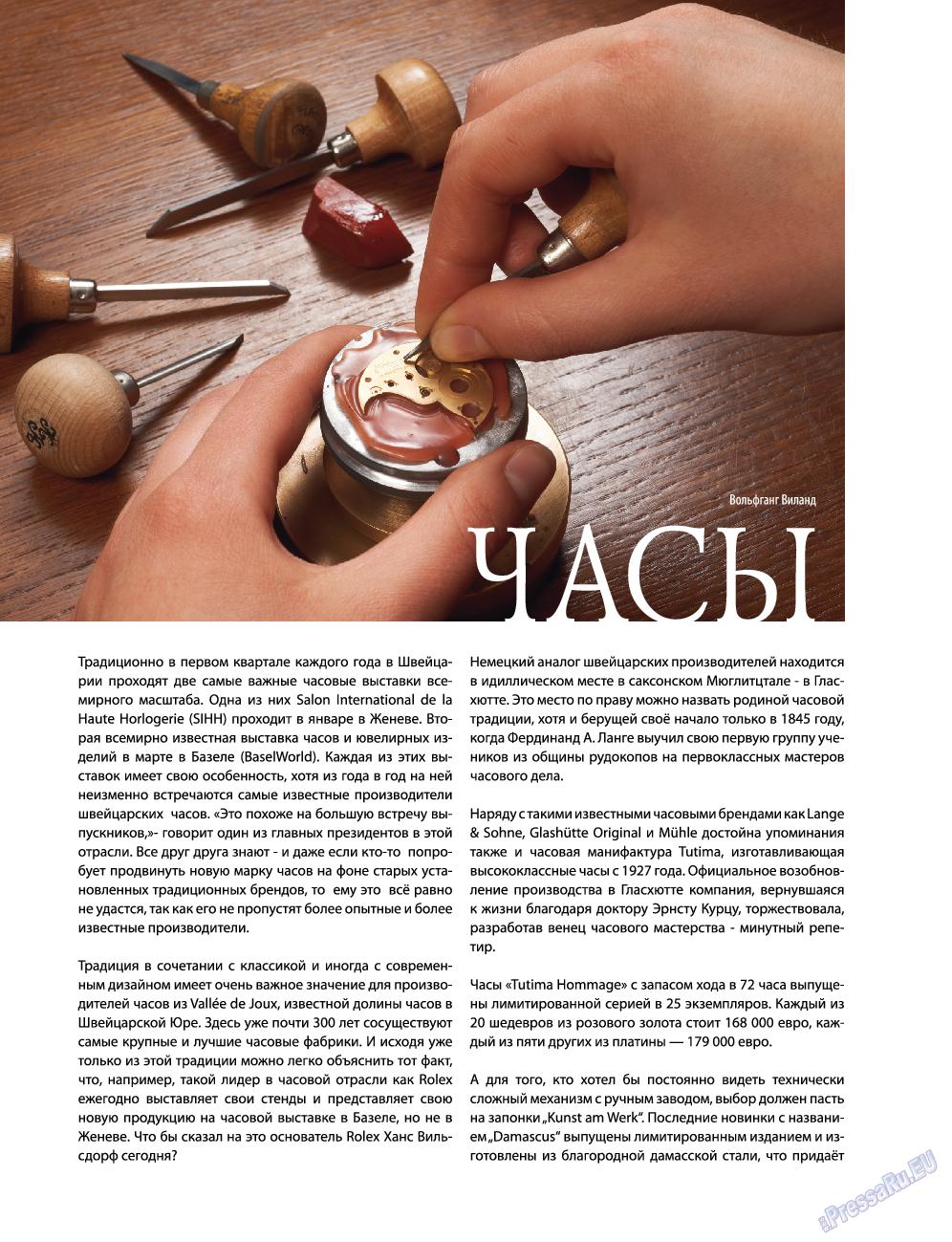 Клан (журнал). 2012 год, номер 2, стр. 36