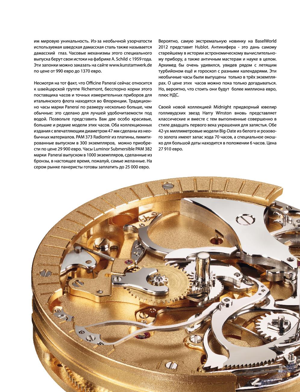 Клан (журнал). 2012 год, номер 2, стр. 37