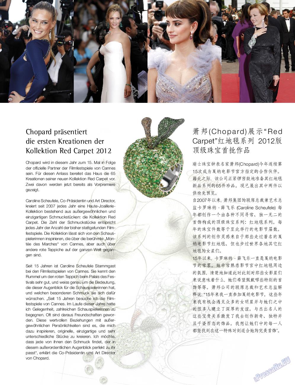 Клан (журнал). 2012 год, номер 2, стр. 55