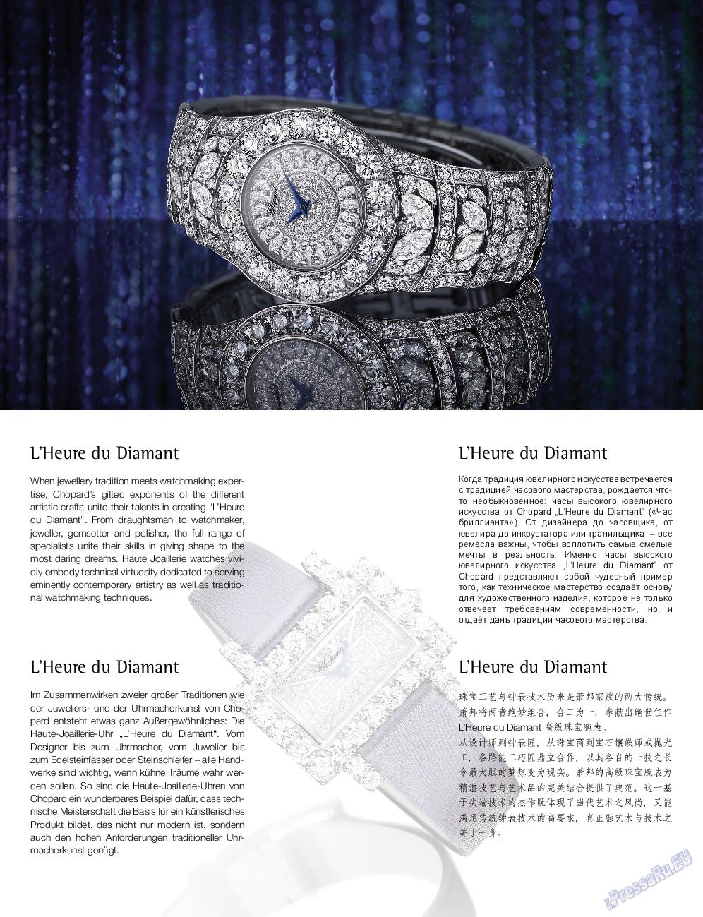 Клан (журнал). 2012 год, номер 2, стр. 56