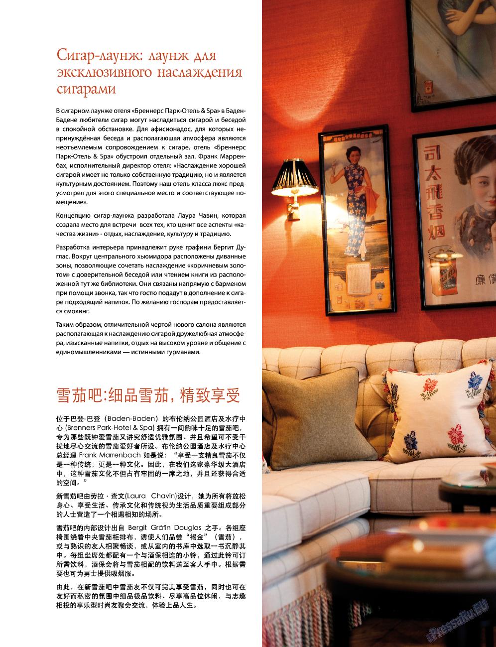 Клан (журнал). 2012 год, номер 2, стр. 77