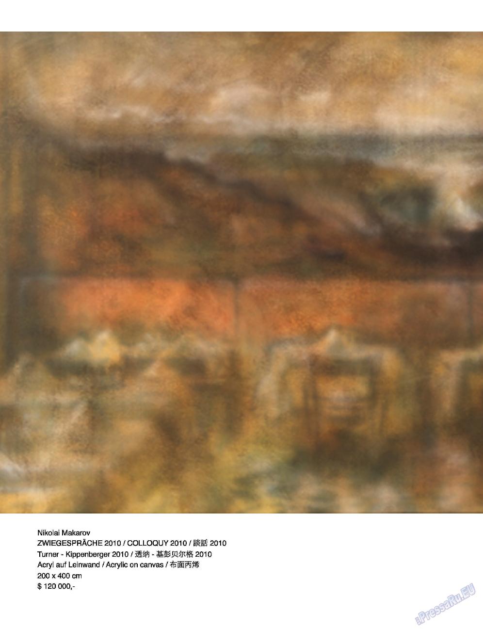 Клан (журнал). 2012 год, номер 2, стр. 90