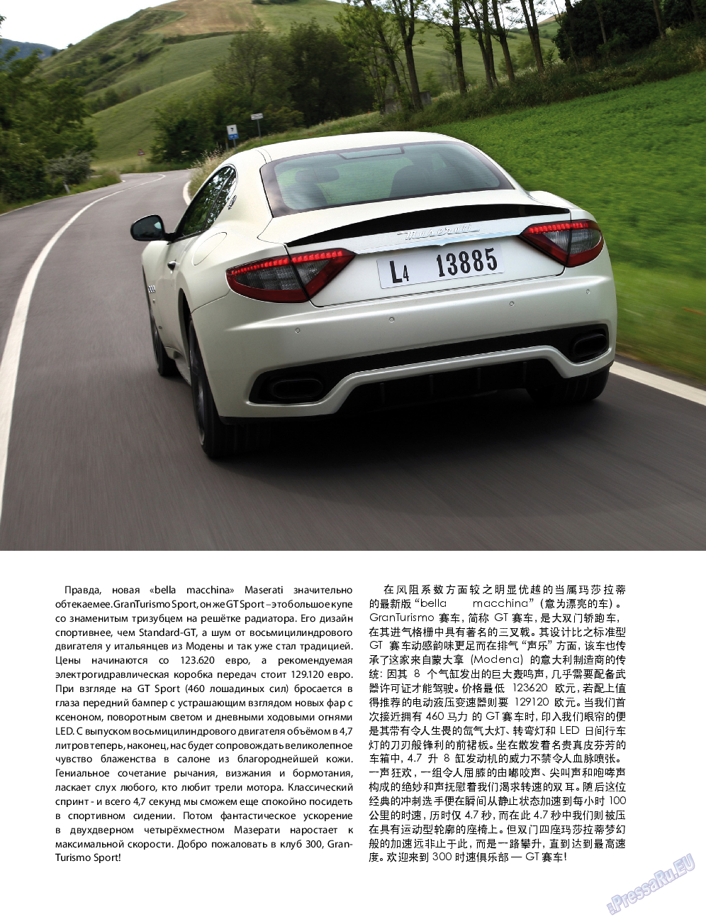 Клан (журнал). 2012 год, номер 3, стр. 18