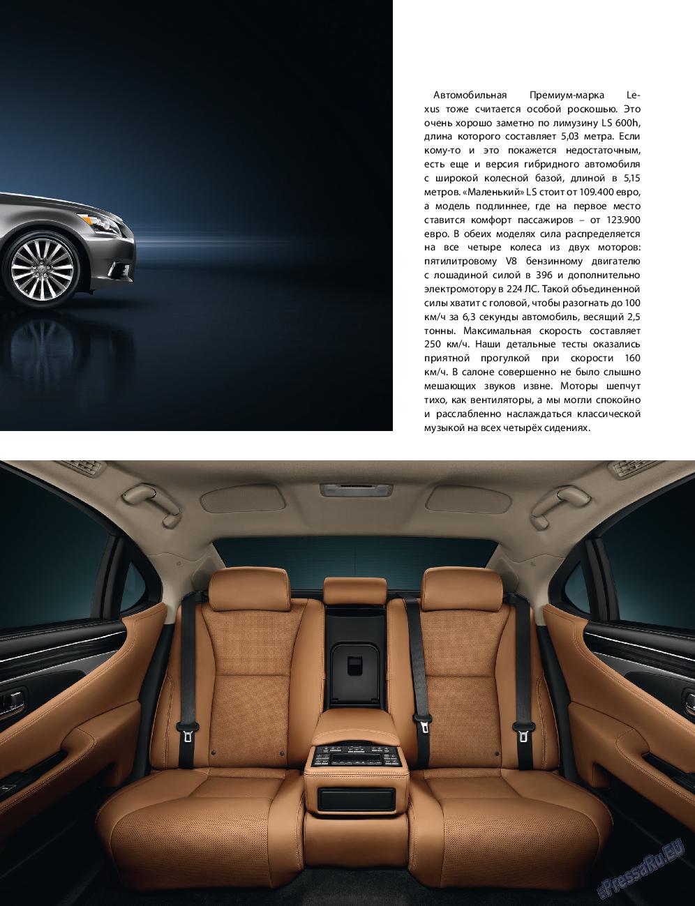 Клан (журнал). 2012 год, номер 3, стр. 25