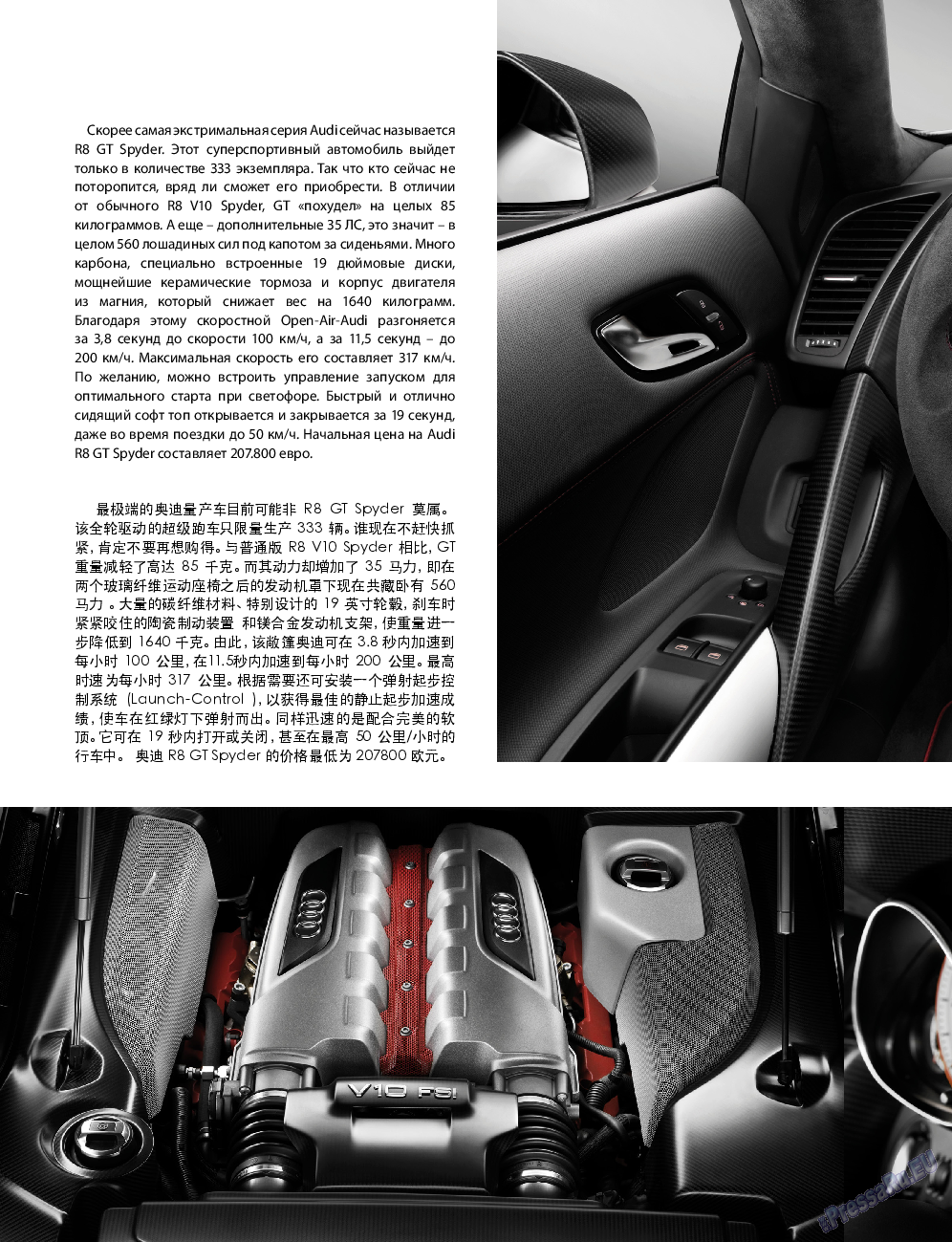 Клан (журнал). 2012 год, номер 3, стр. 30