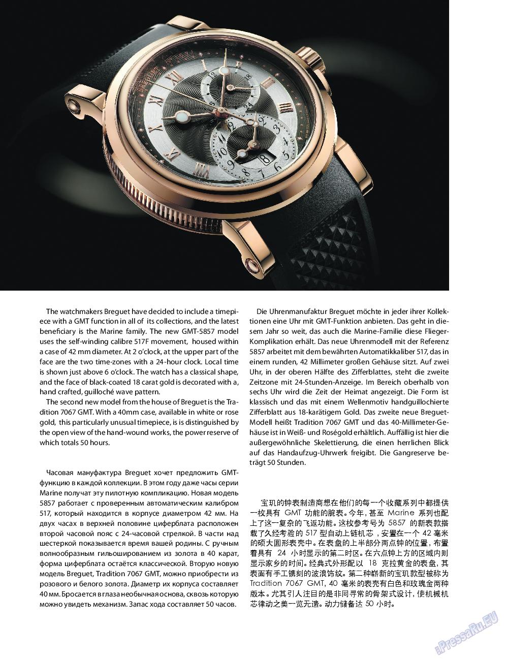 Клан (журнал). 2012 год, номер 3, стр. 48