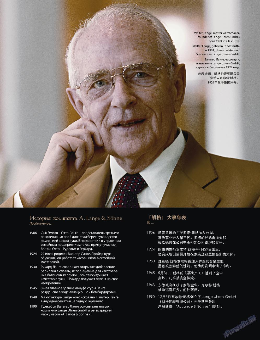 Клан (журнал). 2012 год, номер 3, стр. 53