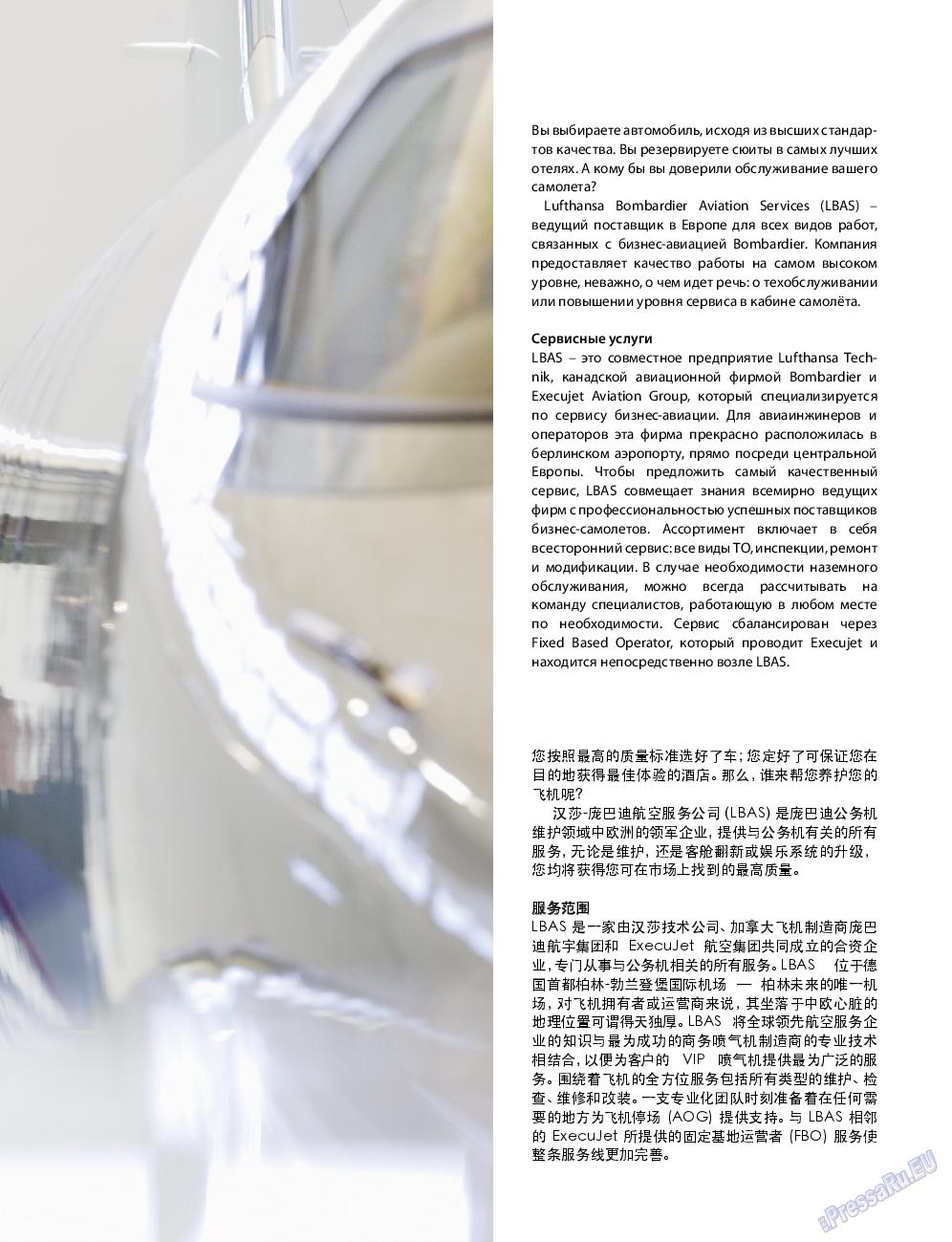 Клан (журнал). 2012 год, номер 3, стр. 71