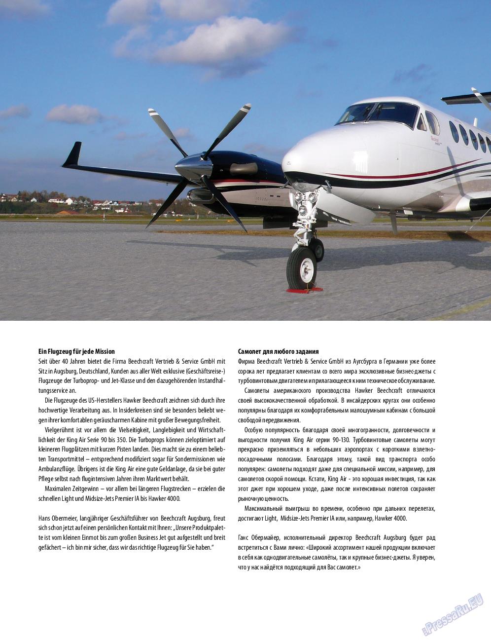 Клан (журнал). 2012 год, номер 3, стр. 82