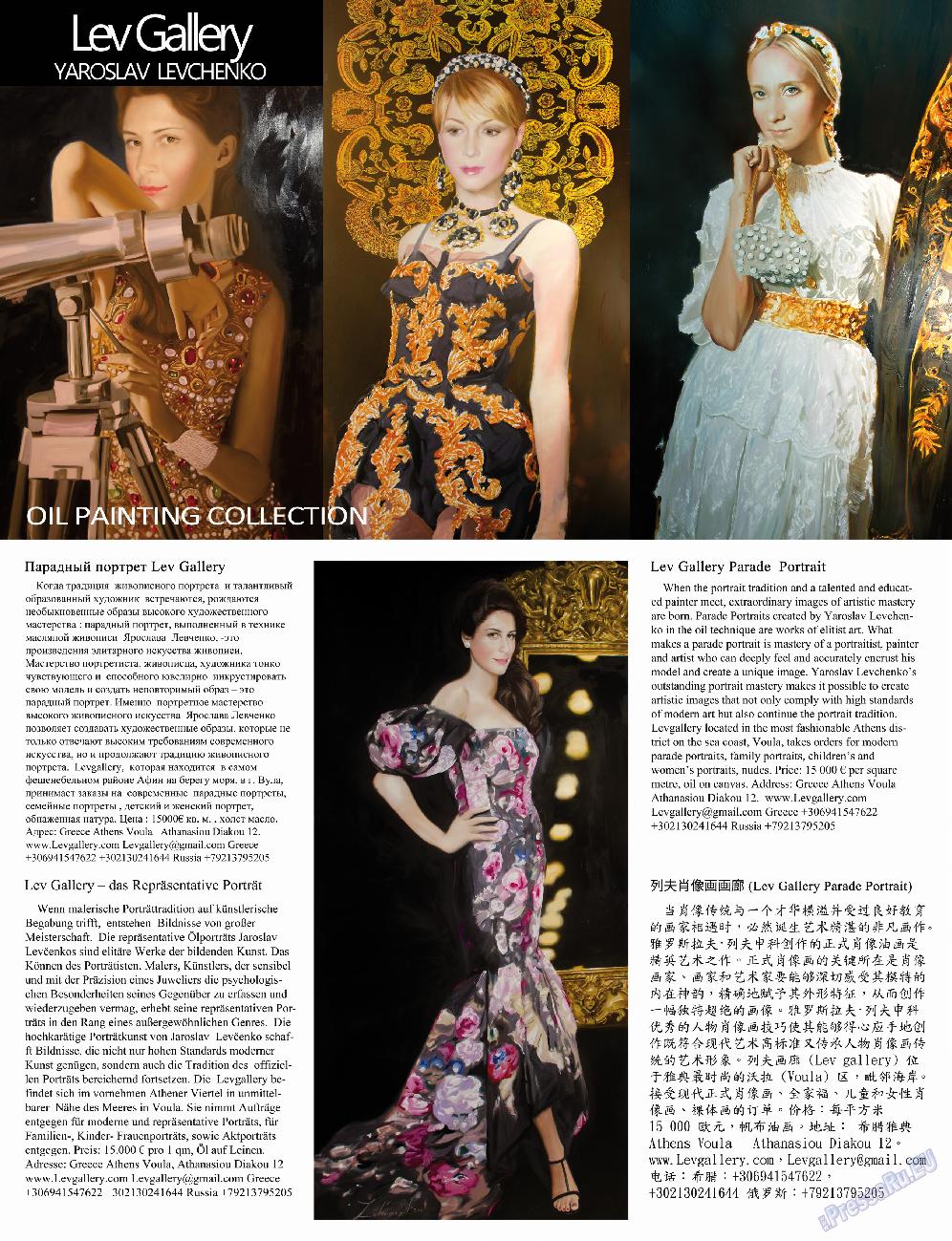 Клан (журнал). 2012 год, номер 3, стр. 94