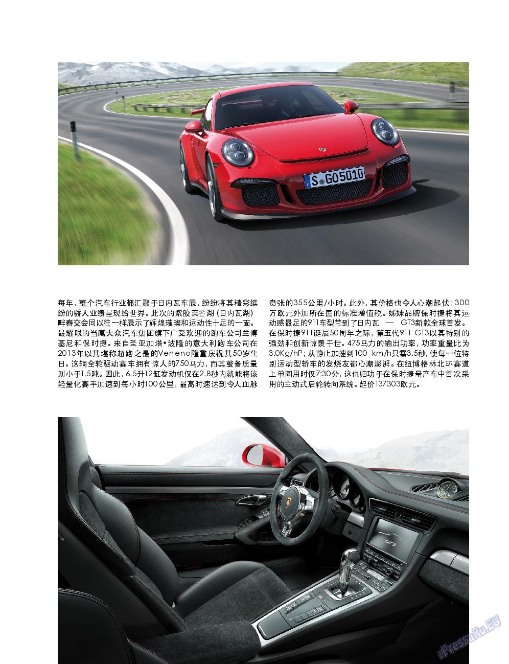 Клан (журнал). 2013 год, номер 4, стр. 11