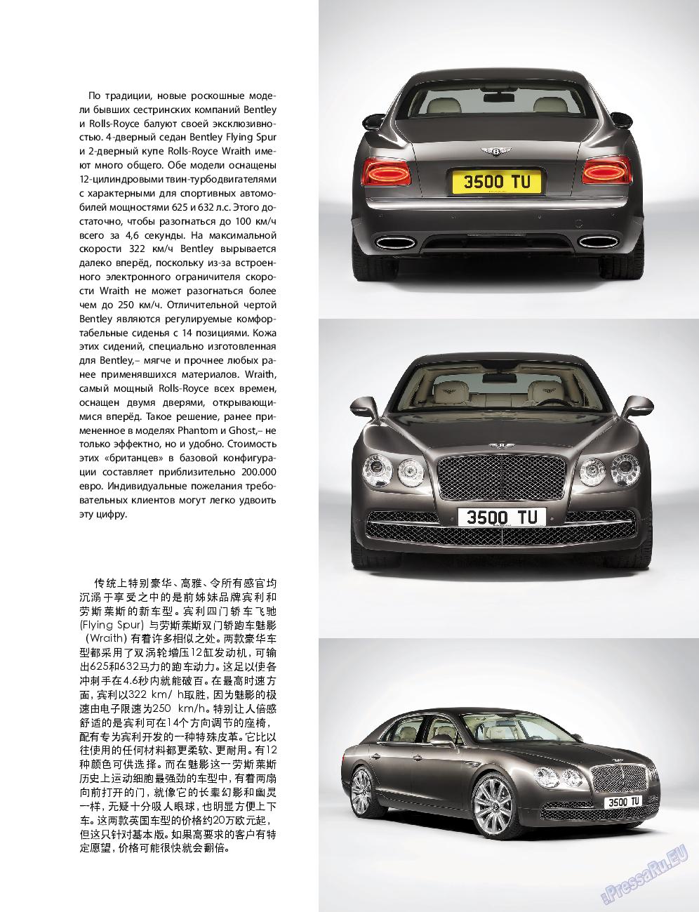 Клан (журнал). 2013 год, номер 4, стр. 33