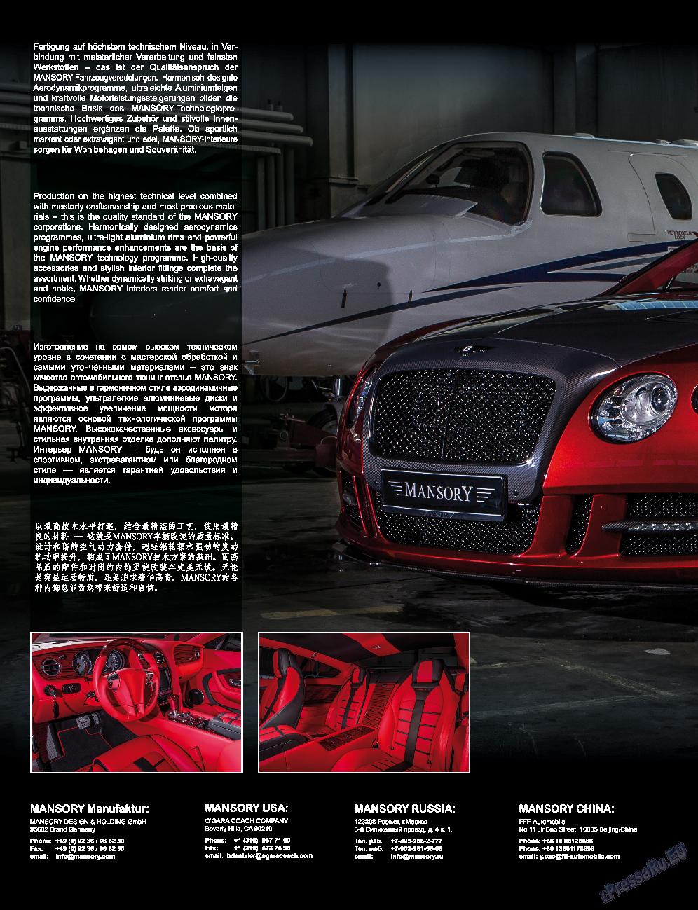 Клан (журнал). 2013 год, номер 4, стр. 36