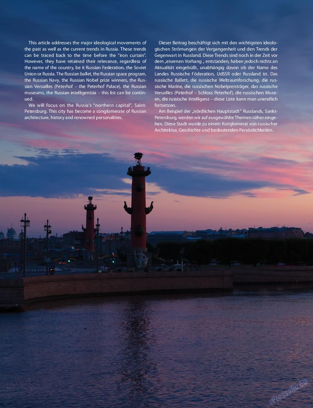 Клан (журнал). 2013 год, номер 5, стр. 10