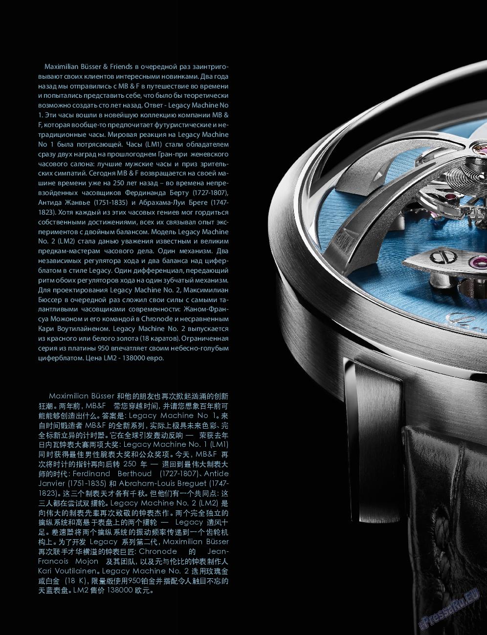 Клан (журнал). 2013 год, номер 5, стр. 106