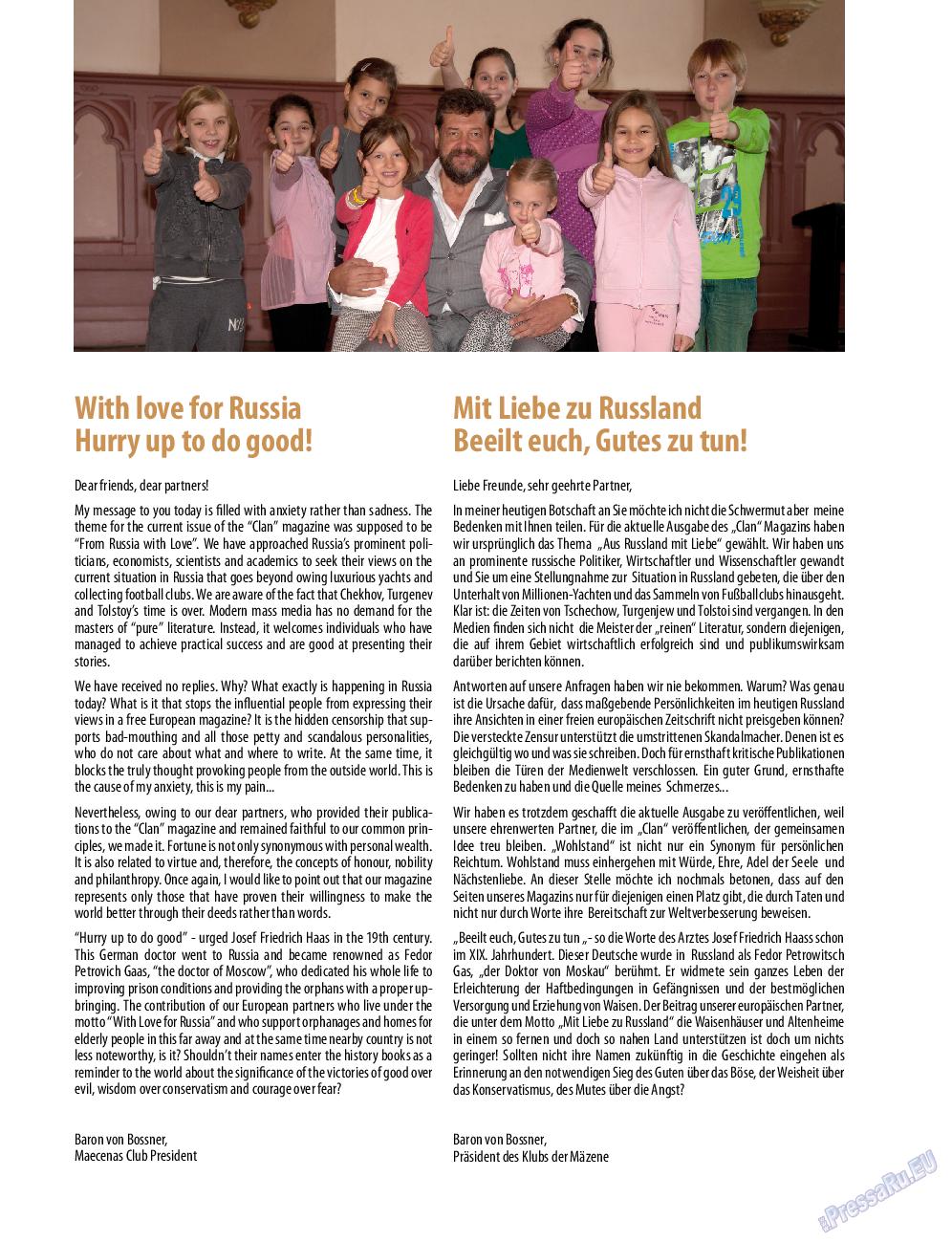 Клан (журнал). 2013 год, номер 5, стр. 2