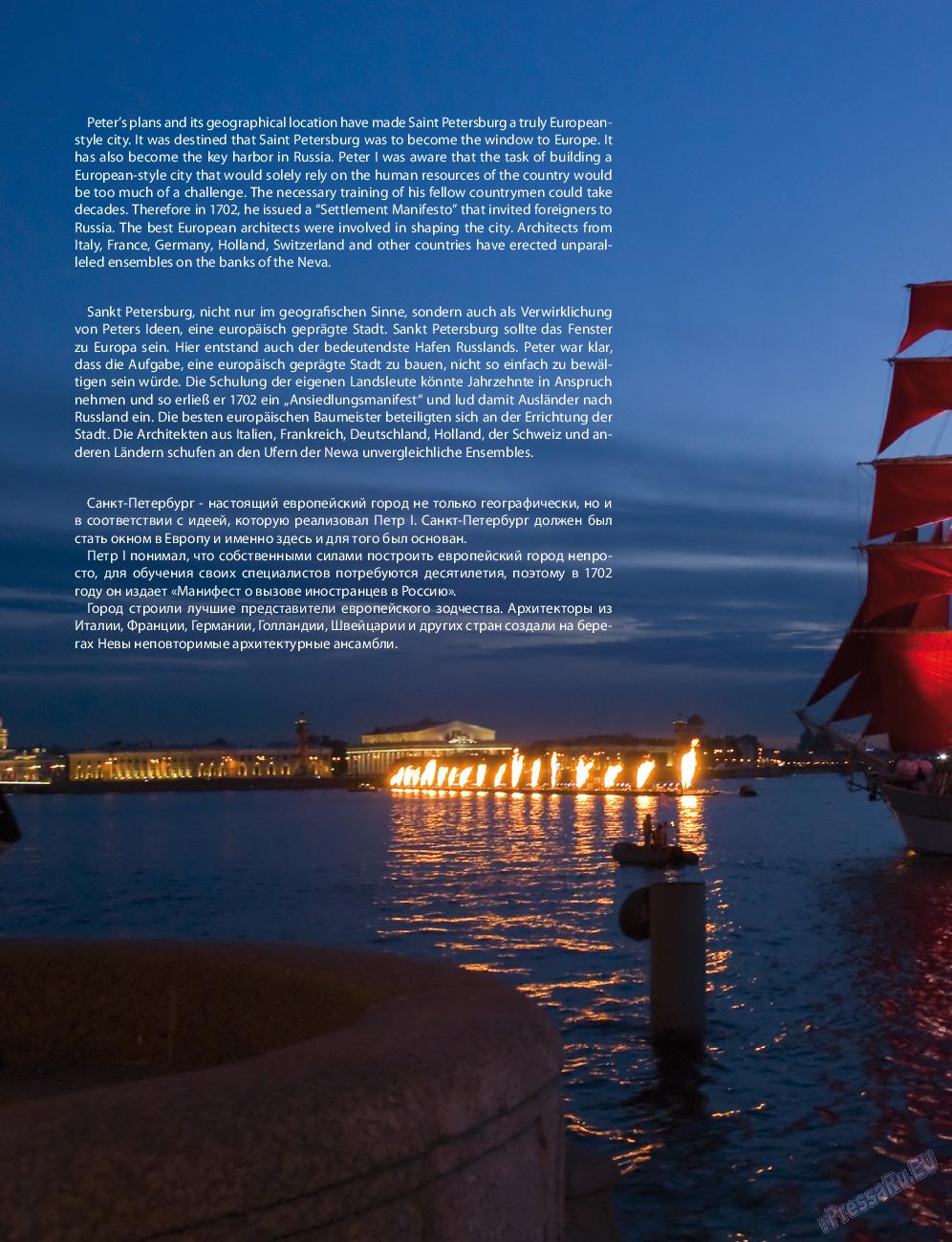 Клан (журнал). 2013 год, номер 5, стр. 20
