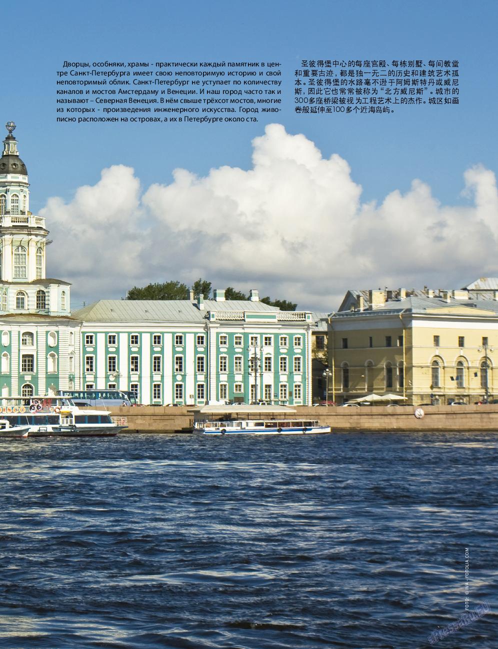 Клан (журнал). 2013 год, номер 5, стр. 25