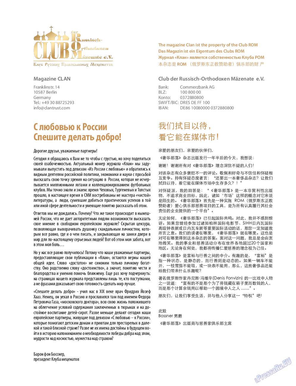 Клан (журнал). 2013 год, номер 5, стр. 3