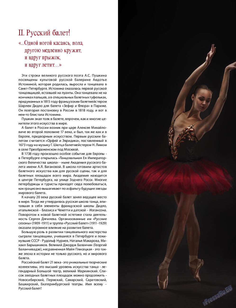 Клан (журнал). 2013 год, номер 5, стр. 38