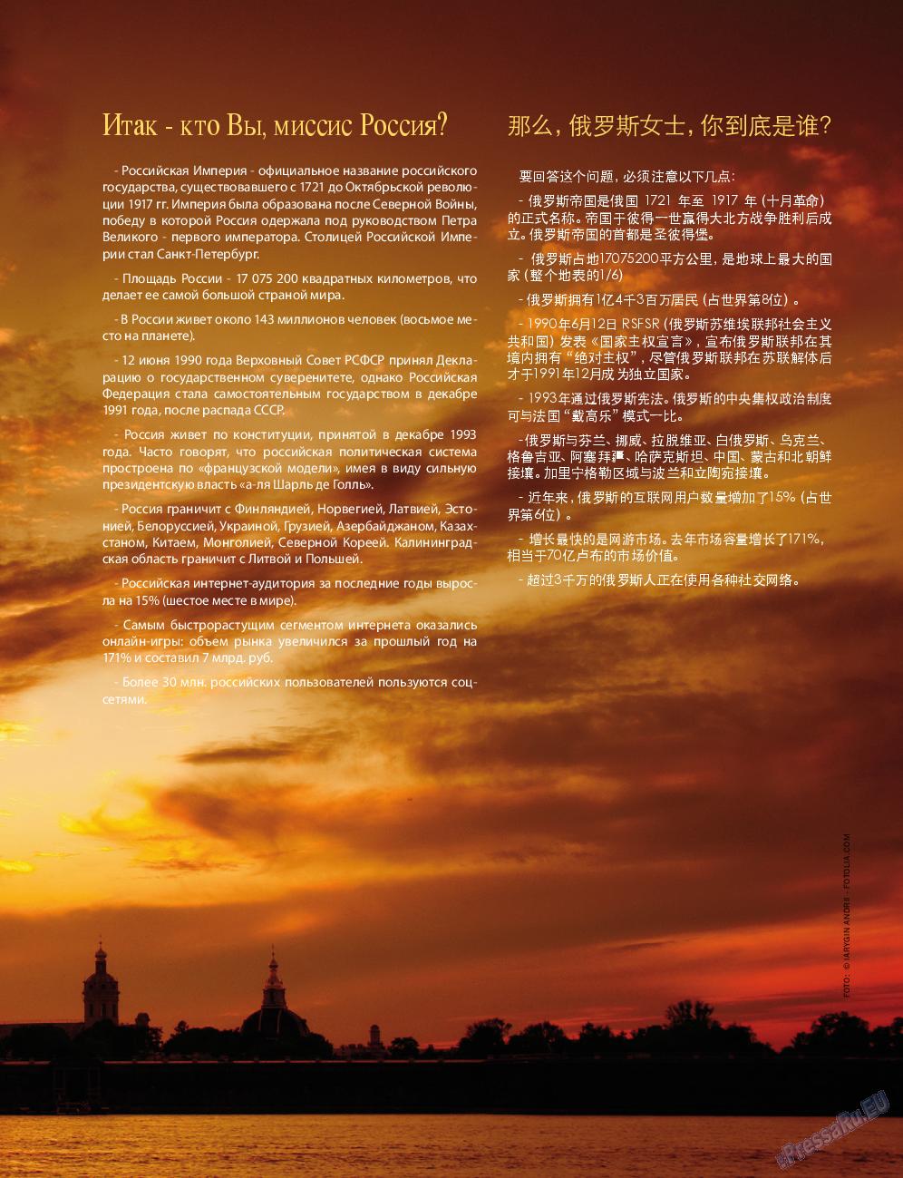 Клан (журнал). 2013 год, номер 5, стр. 51