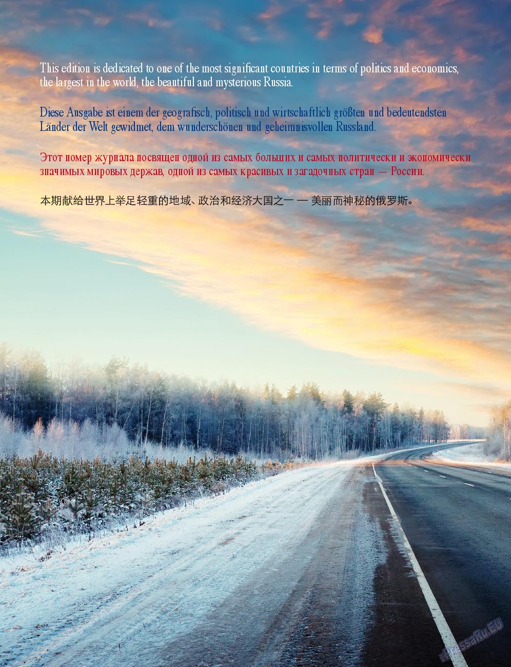 Клан (журнал). 2013 год, номер 5, стр. 6