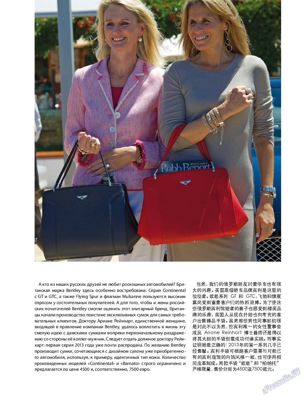 Клан (журнал). 2013 год, номер 5, стр. 73