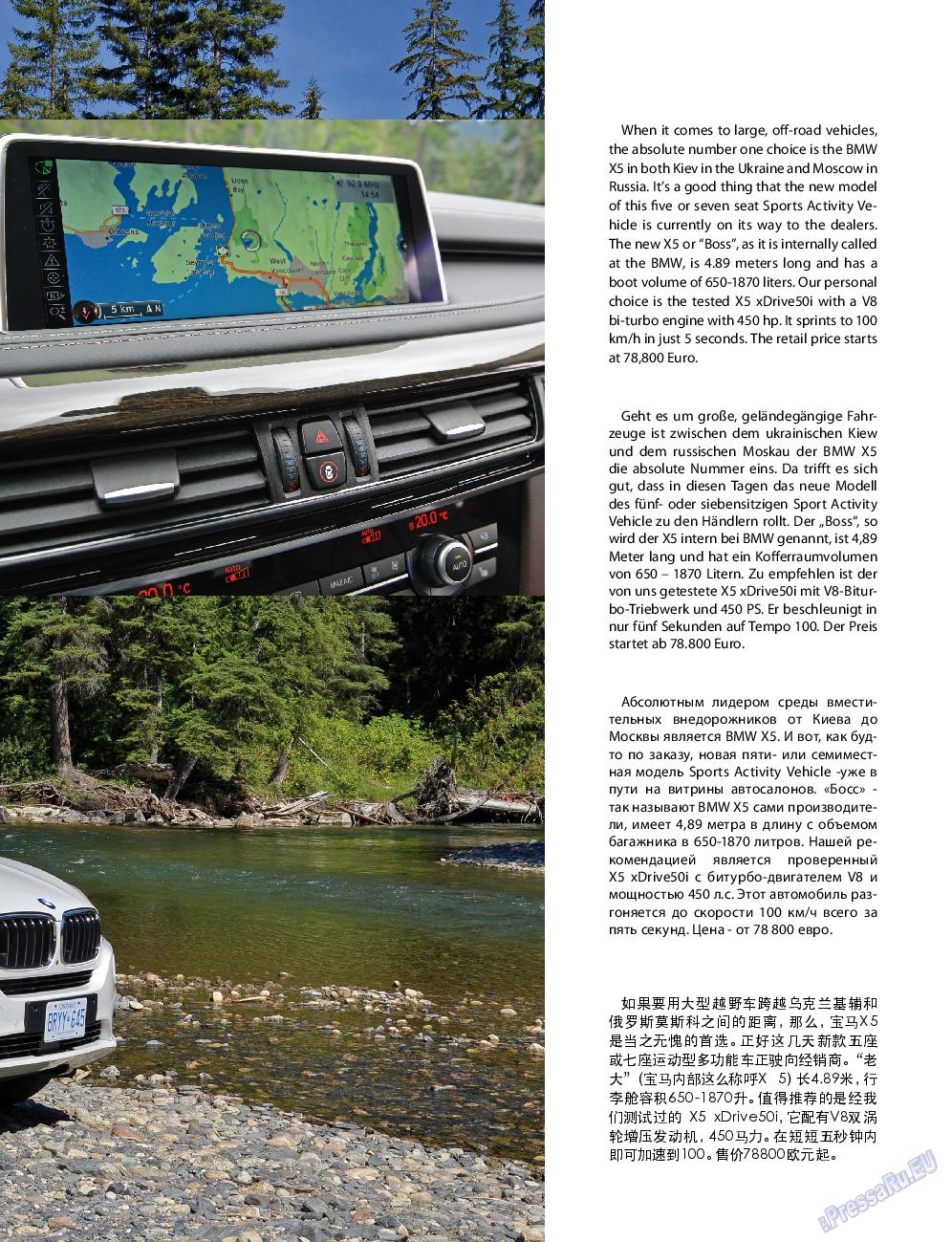 Клан (журнал). 2013 год, номер 5, стр. 77