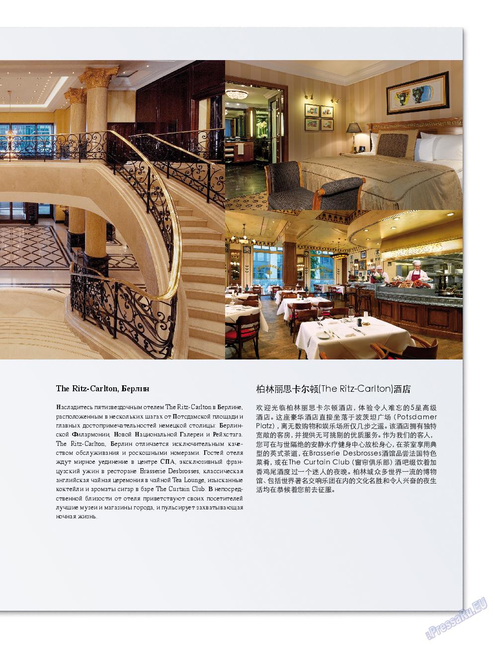 Клан (журнал). 2013 год, номер 5, стр. 79